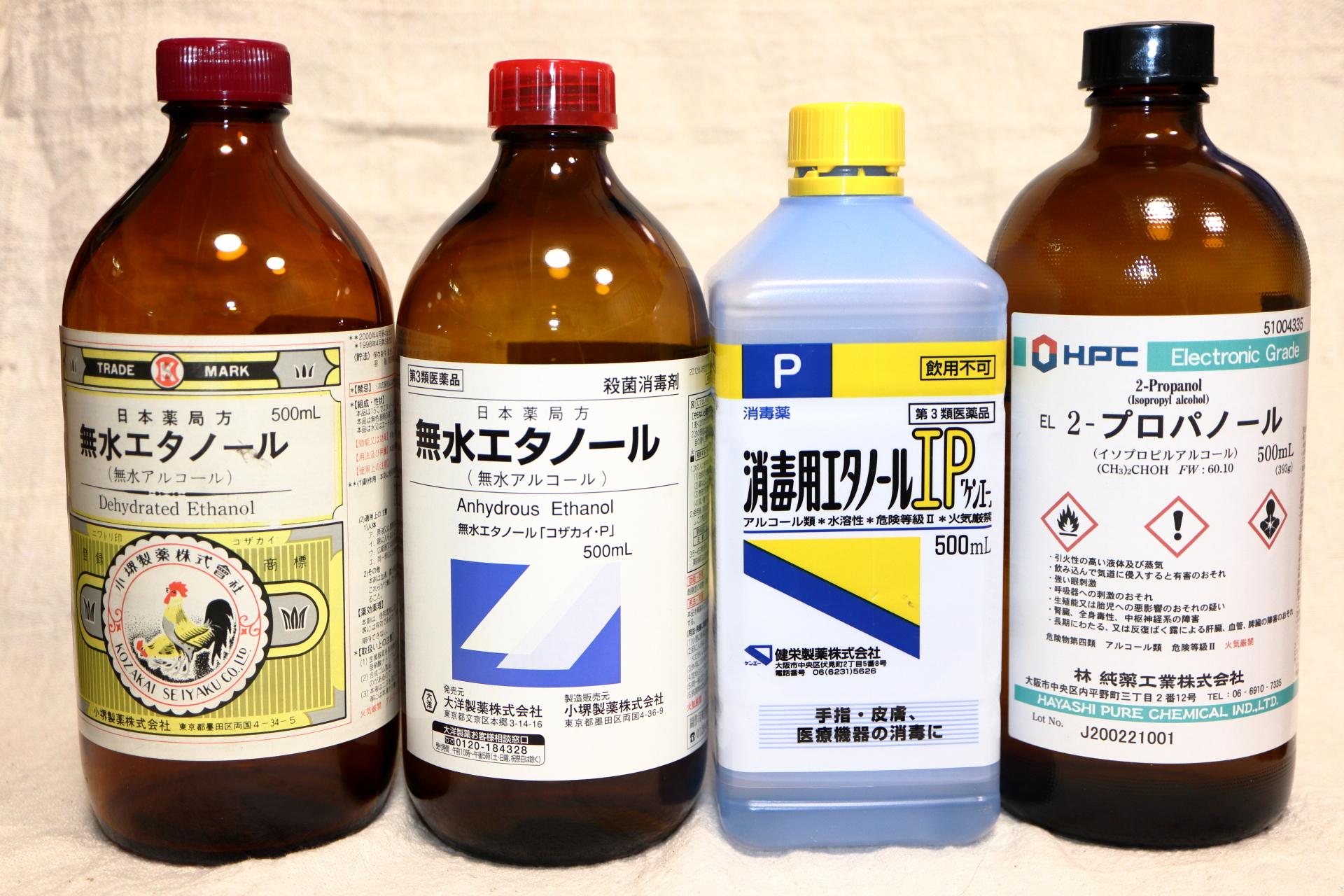 消毒 効果 エタノール 無水